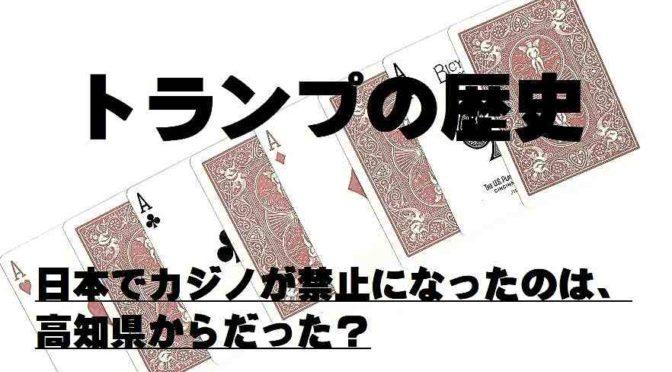 トランプの歴史。日本でカジノが禁止になったのは戦国時代から?
