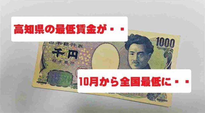 高知県の最低賃金が全国最低になる件。