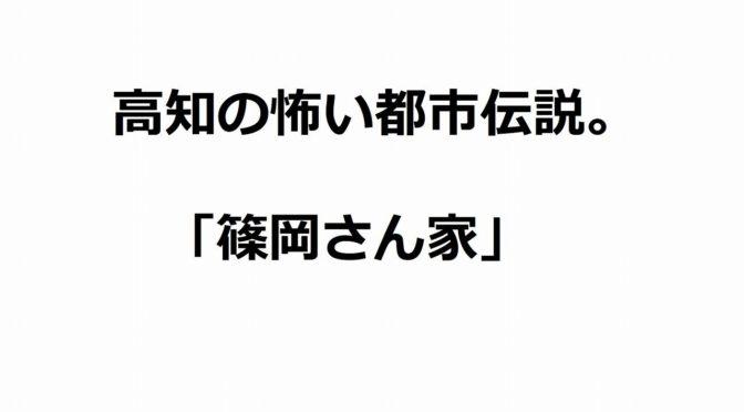 高知の怖い心霊スポット「篠岡さん家」の真相。