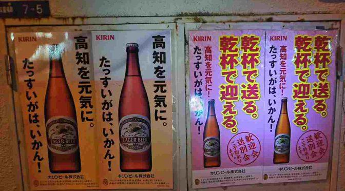 キリンビールの「たっすいがは、いかん!」の本当の意味。