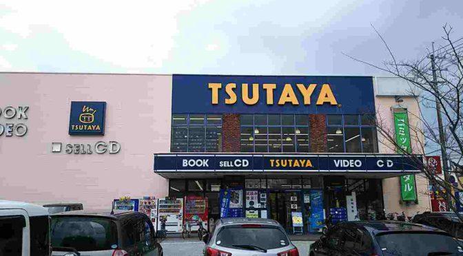 高知に進化版TSUTAYAの「蔦屋書店」が出来る。