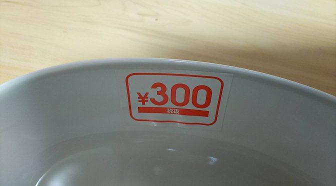 ダイソーで買ったお皿の値札シールを綺麗に剥がす方法。とても簡単。