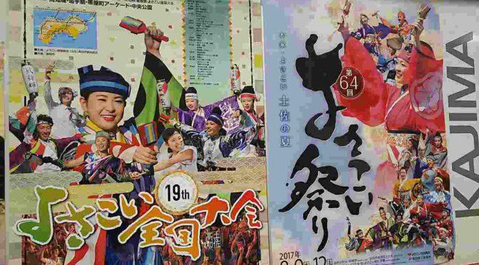 高知県民も知らない「よさこい祭り」の真実。