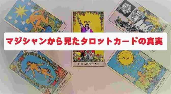 マジシャンから見たタロットカードの真実。