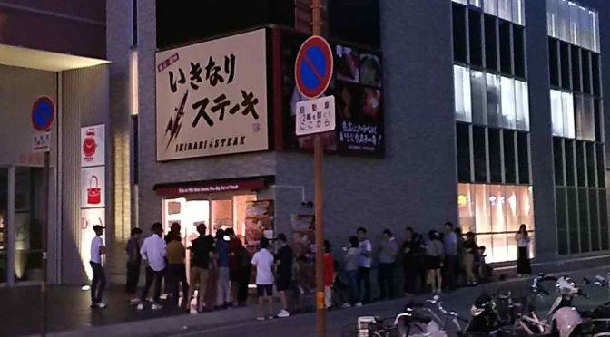 高知に「いきなり!ステーキ」が初出店される。