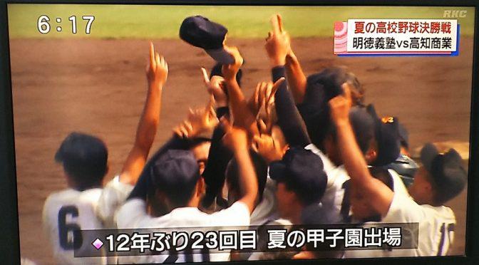 高知商業野球部がダンス発表会に出演して高野連が処分。波紋が広がる。