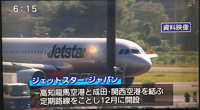 高知空港に格安航空会社(LCC)の飛行機が運航。値段も決定。