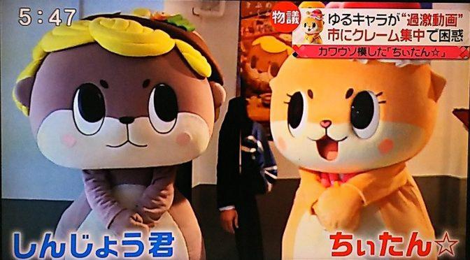 ちぃたん☆が須崎市の観光大使を解任。しんじょう君と全面対決の真相。