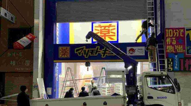 高知にマツモトキヨシが出店。帯屋町に第1号店が出来る。