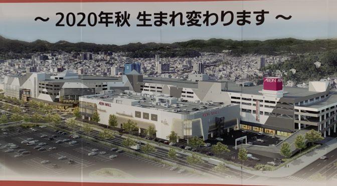 イオンモール高知が増築リニューアル。2020年秋に新棟完成。