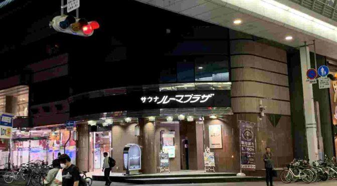 高知市中心街のサウナ店・ルーマプラザが閉店。跡地はどうなる?