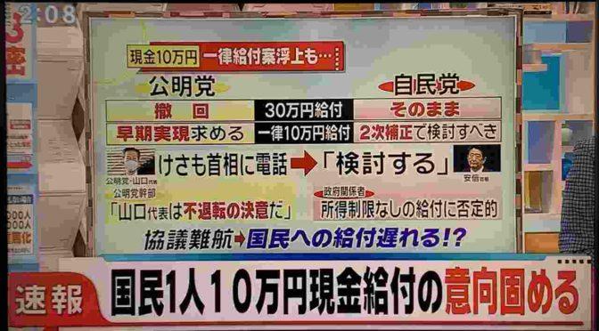 新型コロナ・一律10万円の特別定額給付金の手続きが5月から開始。