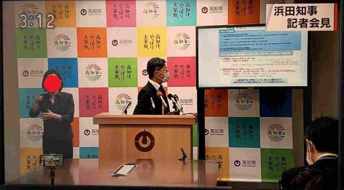 高知県が休業要請に伴う協力金の支給を決定。わかりやすく解説。