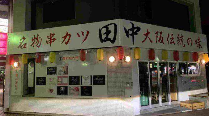 高知市中心街に「串カツ田中」がオープン。