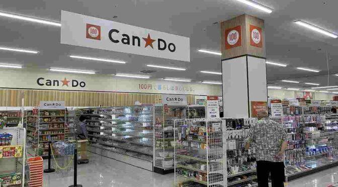 高知市に100円ショップ「Can Do(キャンドゥ)」がオープン。