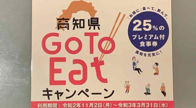 GoToイートの食事券は本当に25%お得?正確な計算式。